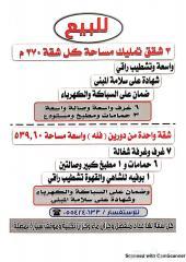 عمارة جديدة للبيع بحي الملك عبدالله في بيشه