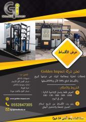 عروض Golden Impact لتحلية المياه في جدة