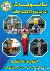 دعايه واعلان افتتاح محلات تنظيم معارض شرقية
