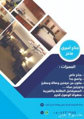 جناح أميري فاخر (خاص ) - فندق زمزم - الحرم