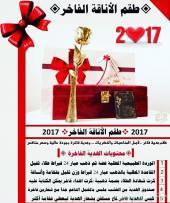 تألق بأجمل هدية (2017) نسائية فاخرة (العيد)