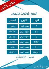 شاشات آيفون (جملة-مفرق) الرياض (عرض خاص)