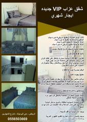 شقق مفروشة VIP عزاب بحي اليرموك