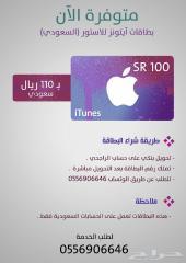 بطاقات آيتونز للحسابات السعودية