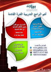 البرامج التدريبية لشهر مايو