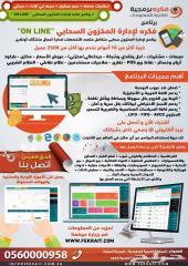 برنامج محاسبه لمتابعه مبيعاتك (عبرالجوال)