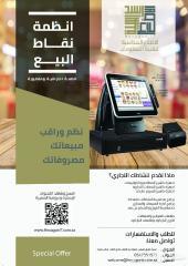 نجهز المحلات والمطاعم بأجهزة وبرامج كاشير