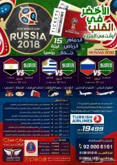 تذاكر لحضور مباريات المنتخب السعودي في روسيا