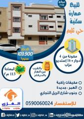 عمارة سكنية للبيع بحي ثليم دخلها 103900 ريال