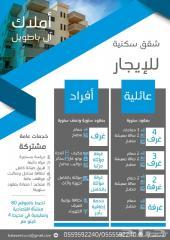 شقق سكنية للإيجار - عائلية و أفراد