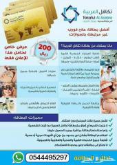 بطاقة تكافل العربيه أقوى خصومات طبيه