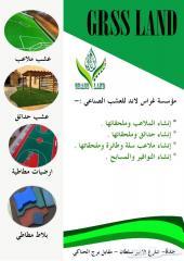 عشب صناعي استراحات ملاعب رياضية