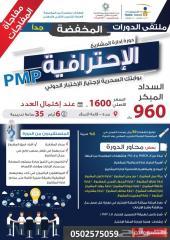 إدارة المشاريع الاحترافية PMP