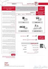 تقرير موجز لخدمة فحص وتشييك السيارات