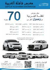 مزاد 70 سيارة _ الدمام