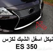 نيكل اسفل صدام لكزس  ES 350  مصنوع من ستانلس