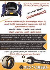 خبير سعودي لفحص السيارات بالمنطقة الشرقية