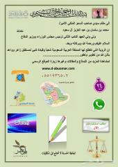 كتابة خطابات قضايا المخدرات وغيره ( أبو عمر)