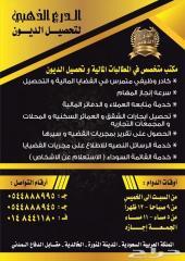 مكتب الدرع الذهبي للتحصيل المالي