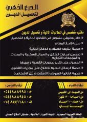 مكتب مرخص و رسمي  لتحصيل الديون و المطالبات