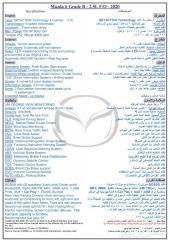 مازدا 6 فل كامل تنفس طبيعي سعودي2020