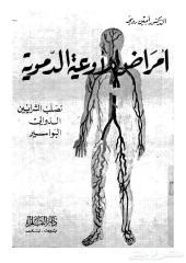 متوفر كتب طبية نادرة هامة بصيغة PDF