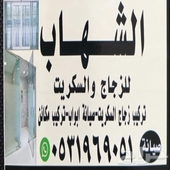 صيانه زجاج الرياض