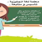 معلمة لغة انجليزية معلمة انقلش