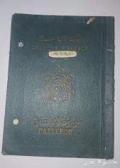 جواز سفر المملكة المصرية تراث قديم