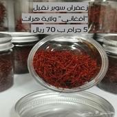زعفران أفغاني