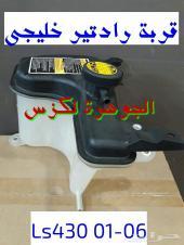 قربة رادتير خليجىLS430(الجوهرة)