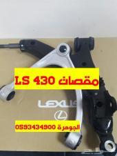 مقصات فوق وتحت LEXUS LS430