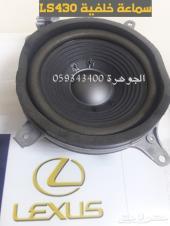 كشافات صدام شبك LS430 04-06