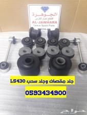 جلد مقصات LS430 01-06