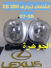 كشافات شمعات شبك صدام ES2009