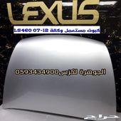 كبوت رفرف صدام شبك LEXUS LS460 2007الجوهرة لك
