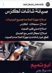 اصلاح شاشات لكزس واجهزة الملاحه امبلي فايرات