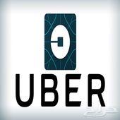 تفعيل Uber اوبر بدون الحضور للمكتب