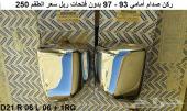 ركن صدام دتسن 93 - 97