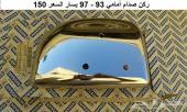 ركن صدام دتسن أمامي 93 - 97 يسار