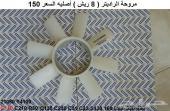 مروحة سيارات نيسان 68 - 88