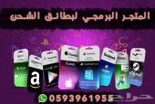 بطاقات Google Play X ITunes وغيرها الكثير