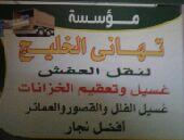 شركة نقل عفش بالمدينه المنورة وغسيل الخزانات