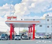 محطة  وقود  للايجار -فرصة استثمارية للجادين ف