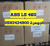جهاز  جديد  ABS LS460