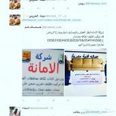 شركة الأمانة لنقل العفش داخل وخارج الرياض