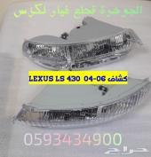كشافات جديد تايون LS430 2005