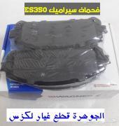 فحمات سيراميك ES350 2017