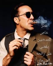 سوبر اكستريم للمدخنين فواح ورسمي