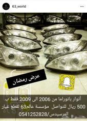 (عرض رمضان) انوار بانوراما امامي ب500 فقط